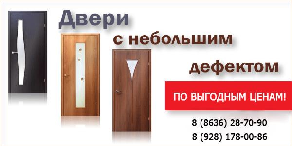 Двери по выгодным ценам в г. Шахты