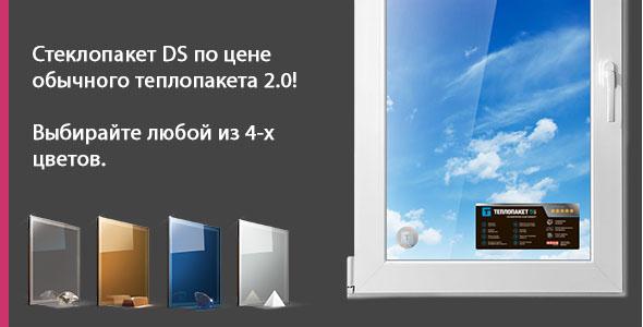 Стеклопакет DS по цене обычного теплопакета 2.0