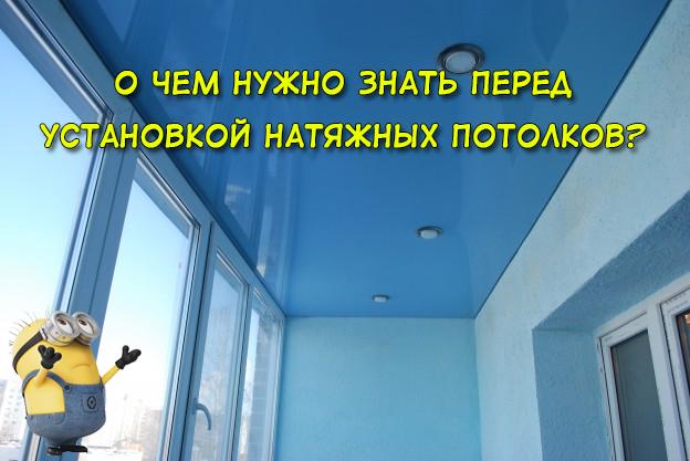 натяжные потолки г. Шахты