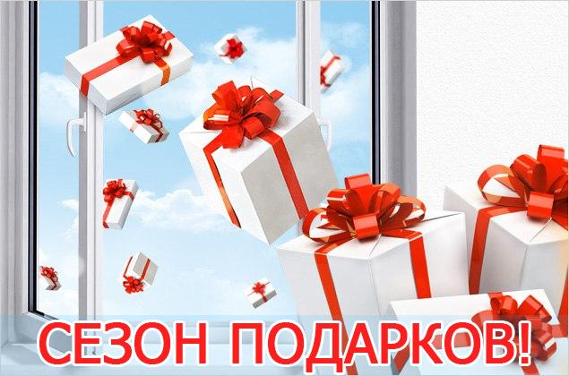 Подарки для окон пвх 802