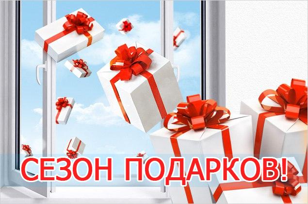 Сезон подарков!