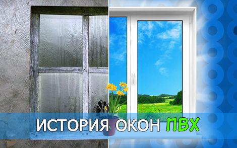 Окна ПВХ: от истории к современности