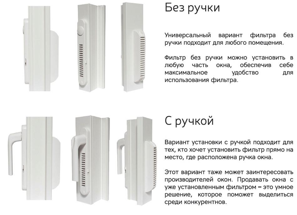 оконный фильтр модификации
