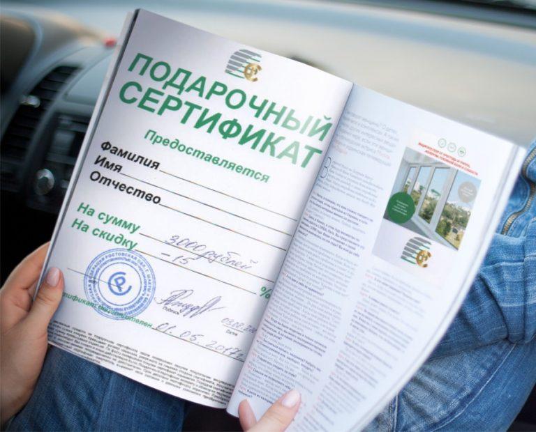 Подарочный сертификат — успей забрать первым!