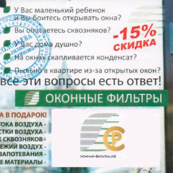 Скидка 15% на оконные фильтры