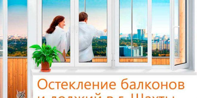 Технология остекления балконов ваши окна.