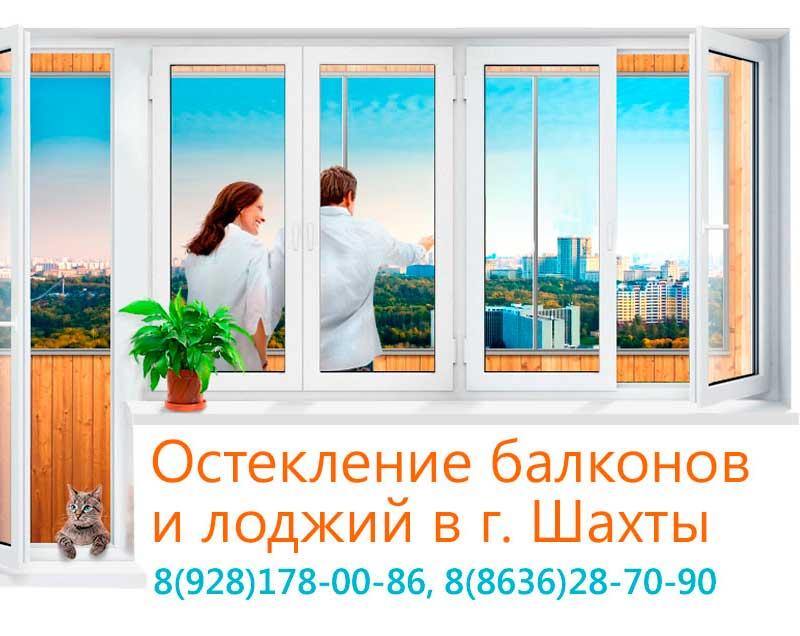 Технология остекления балконов
