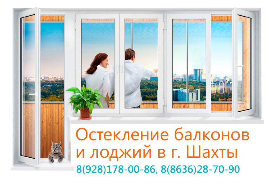 Остекление балконов и лоджий в г. Шахты