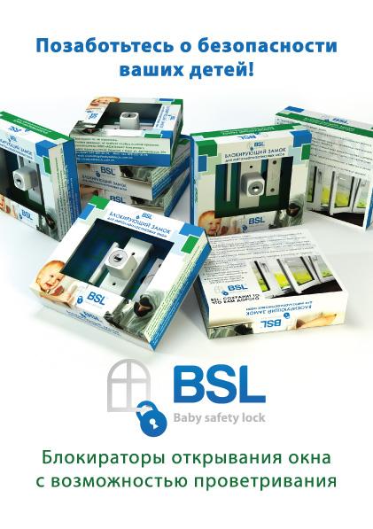 Новинка: блокирующий замок BSL для пластиковых окон