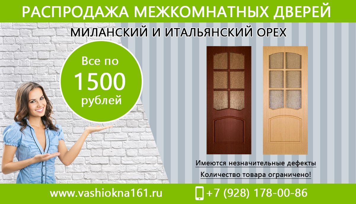Скидка на двери ПВХ цвета орех