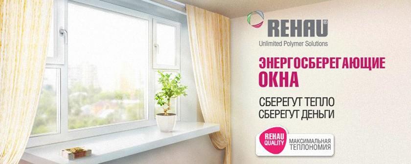 купить окна rehau в г. шахты