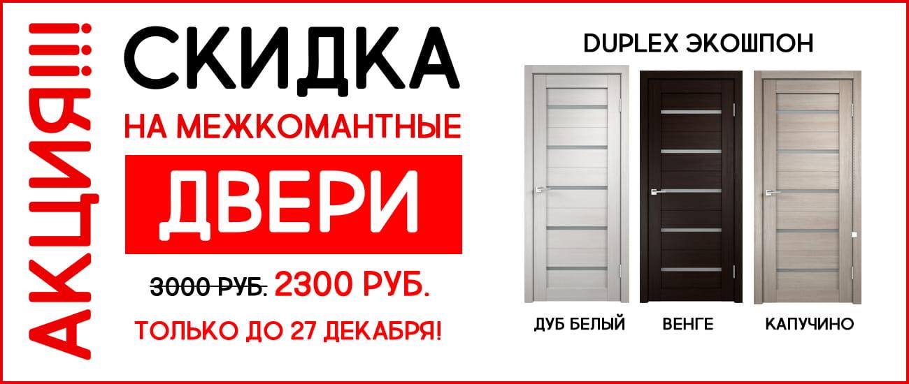 Скидка на двери экошпон
